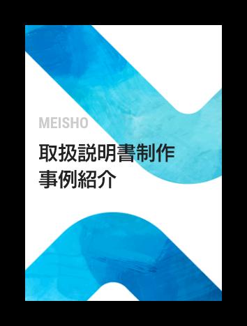 MEISHO 取扱説明書制作 事例紹介