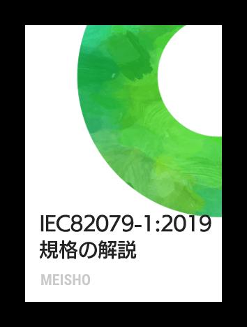 IEC82079-1:2019 規格の解説 MEISHO