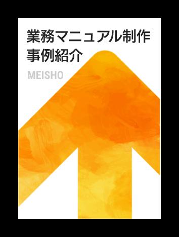 業務マニュアル制作 事例紹介 MEISHO
