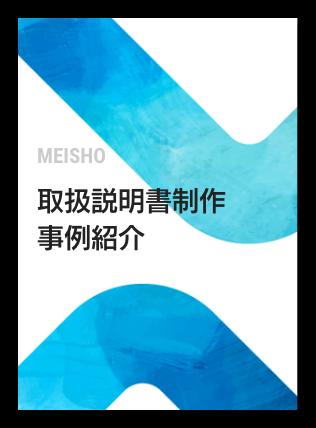 取扱説明書制作 事例紹介 MEISHO 2020 - 2021